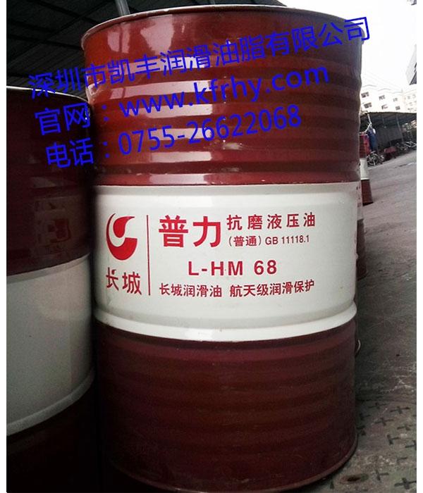 长城牌普力l-hm 68抗磨液压油(普通)
