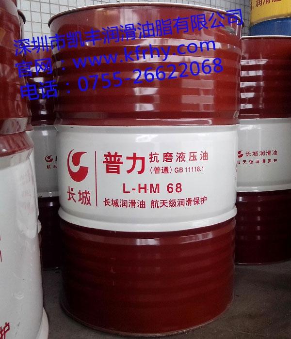 长城普力L-HM 68抗磨液压油(普通)  长城牌普力L-H M抗磨液压油(普通)是以精制的高品质基础油和添加剂,采用国际先进技术水平的生产工艺调合而成,可广泛用于工业、航运和移动式机械设备的中、低压液压系统的润滑。本产品按照40运动黏度分为32、46、68、100、150等牌号。  性能特点  良好的抗磨损性能,有效减少液压泵的磨损,延长泵及系统的运转寿命  良好的氧化安定性能  良好的防锈及防腐蚀性能  良好的橡胶适应性,