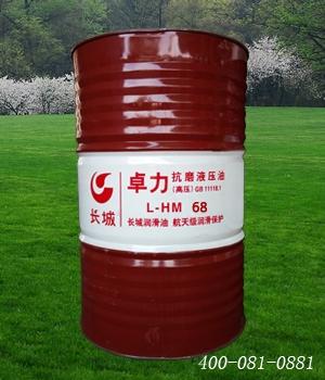 长城卓力l-hm68抗磨液压油
