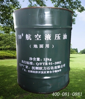 长城10号航空液压油_长城航空液压油