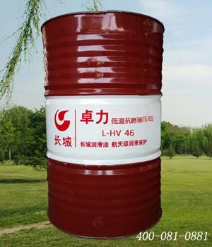 长城卓力l-hv 46低温液压油
