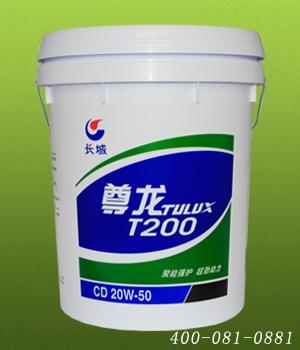 长城尊龙t200 cd 20w-50柴油机油