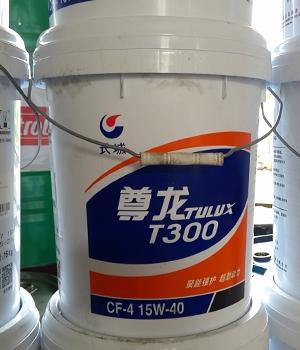 长城尊龙t300 cf-4 15w-40柴油机油